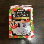 美味しいカフェインレスコーヒー