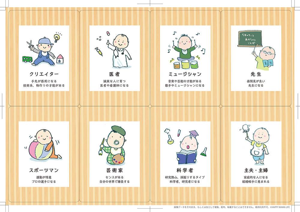 かわいい選び取りカード・無料データ・赤ちゃん・1歳のバースディ・えらびとり